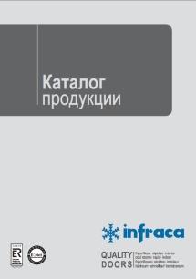 Каталог продукции Infraca